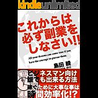 korekarahakanarazuhukugyouwosinasai (Japanese Edition)