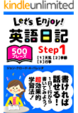 Let's Enjoy! 英語日記 Step1: 天気・季節・行事500フレーズ
