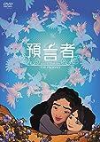 預言者 [DVD]
