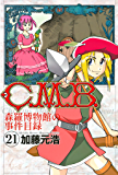 C.M.B.森羅博物館の事件目録(21) (月刊少年マガジンコミックス)