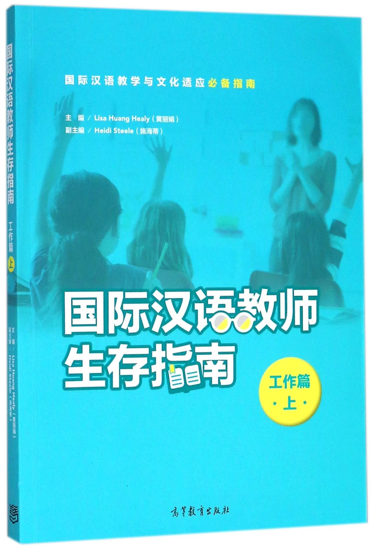 Survival Guide for International Chinese Language Teacher (on Work Vol.1) (Chinese Edition) by Higher Education Press
