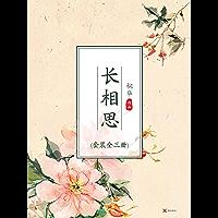 长相思(上中下3册)