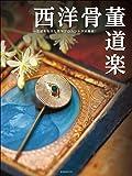 西洋骨董道楽 (玄光社MOOK)