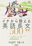 イチから鍛える英語長文500 (CD&別冊「トレーニングブック」つき (大学受験TERIOS))