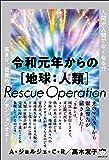 令和元年からの[地球:人類]Rescue Operation