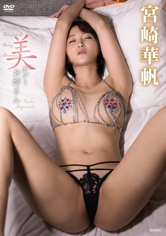Fカップグラドル 宮崎華帆 Miyazaki Kaho さん 動画と画像の作品リスト