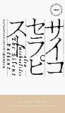サイコセラピスト (ハヤカワ・ミステリ)
