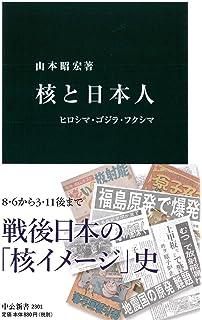 希望の歴史学 藤間生大著作論集 ...