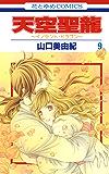 天空聖龍~イノセント・ドラゴン~ 9 (花とゆめコミックス)