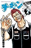 チキン 「ドロップ」前夜の物語 2【期間限定 無料お試し版】 (少年チャンピオン・コミックス)
