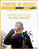 爱人同志:彩虹家庭 (香港凤凰周刊精选故事)