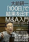 大前研一 「100日」で結果を出すM&A入門 ―日本企業への処方箋 (「BBT×プレジデント」エグゼクティブセミナー選書)