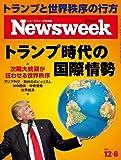 Newsweek (ニューズウィーク日本版) 2016年 12/6 号 [トランプ時代の国際情勢]
