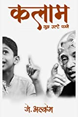 Kalam: Kuch Ulte Panne (Hindi Edition) Kindle Edition