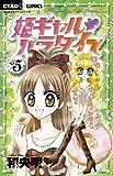 姫ギャル パラダイス 5 (ちゃおフラワーコミックス)