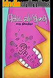 கெட்ட வார்த்தை/Ketta varthai (Tamil Edition)