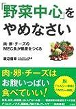 「野菜中心」をやめなさい ~肉・卵・チーズのMEC食が健康をつくる