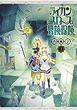 ライカンスロープ冒険保険 3 (ヤングジャンプコミックス)