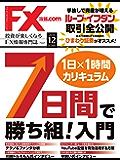 FX攻略.com 2018年12月号 (2018-10-20) [雑誌]