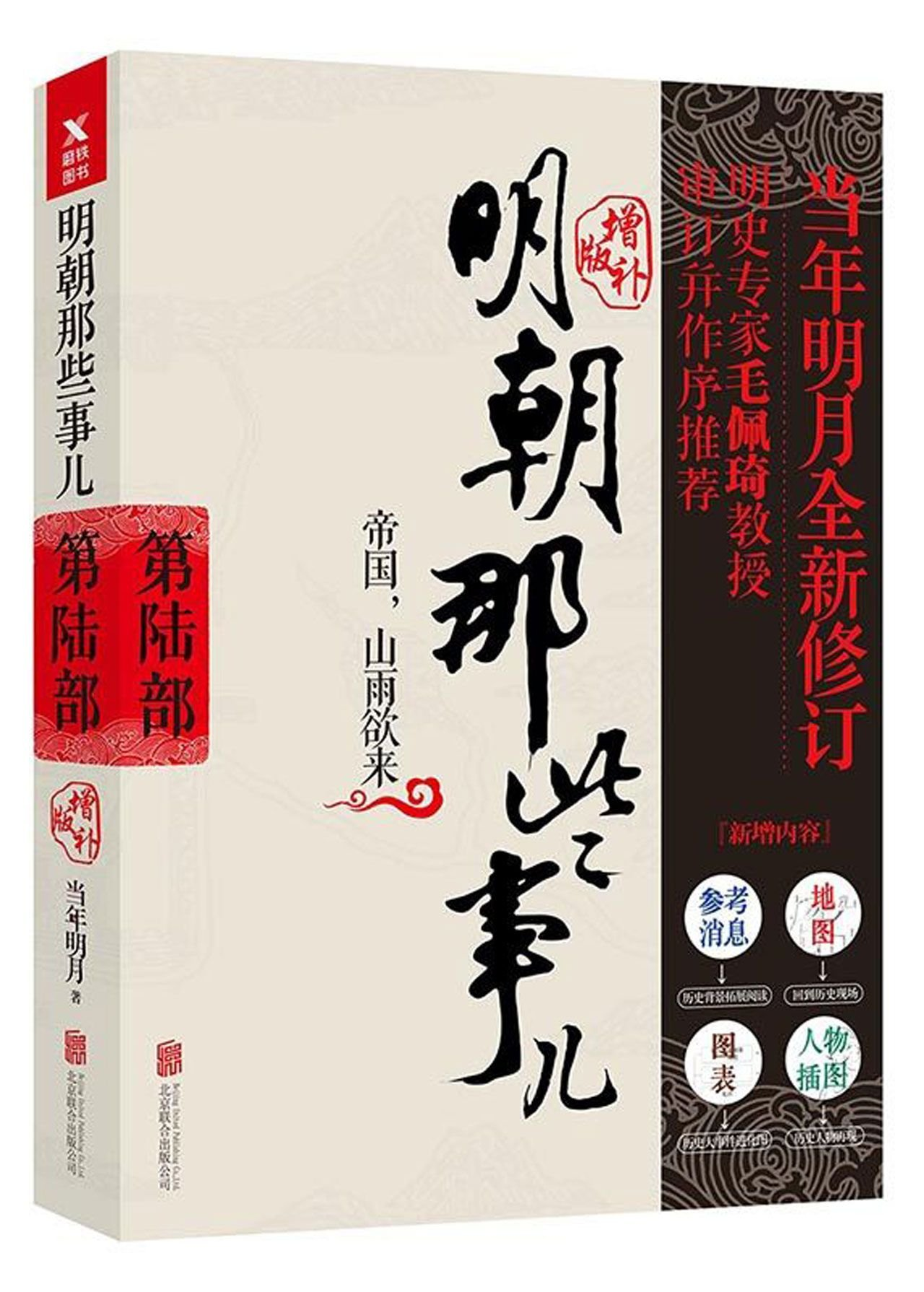 Events in Ming Dynasty- Part 6 Reform of the Empire (Enlarged Edition) (Chinese Edition) PDF