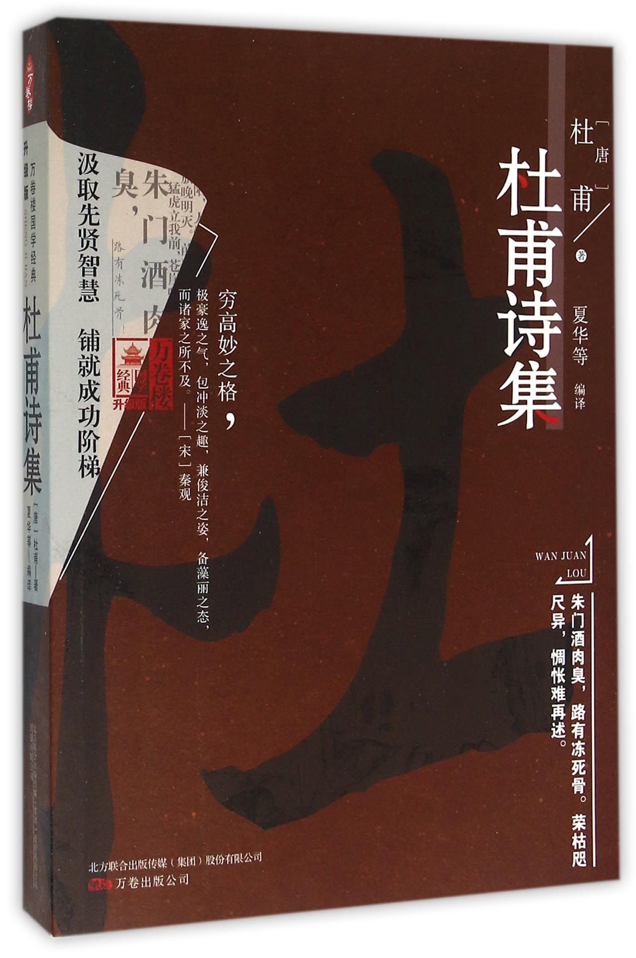 Read Online Collection of Poems by Du Fu (Chinese Edition) ebook