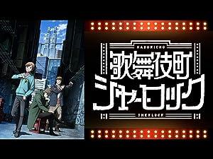歌舞伎町シャーロックの動画を無料で観る方法は?【見逃し配信】アニメ全話フル視聴なら動画配信サービス