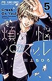 煩悩パズル(5) (フラワーコミックス)