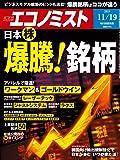 週刊エコノミスト 2019年 11/19号