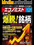 週刊エコノミスト 2019年11月19日号 [雑誌]