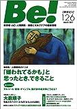 季刊[ビィ]Be!126号
