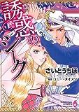誘惑のシーク (エメラルドコミックス ロマンスコミックス)