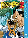 ドラゴンボールZ アニメコミックス 超サイヤ人・ギニュー特戦隊編 巻三 (ジャンプコミックスDIGITAL)
