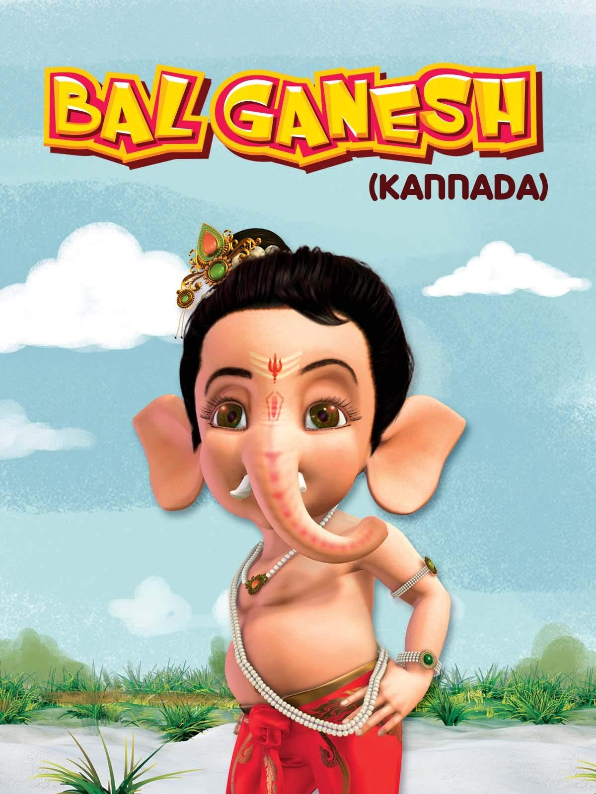 Bal Ganesh (Kannada)