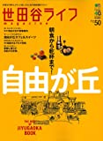 世田谷ライフマガジン 50 (エイムック 2914)
