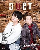 duet(デュエット) 2019年 01 月号 [雑誌]