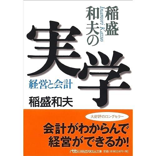 稲盛和夫の実学—経営と会計