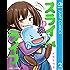 スライムライフ 2 (ジャンプコミックスDIGITAL)