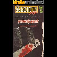 அட்வான்ஸ் அஞ்சலி (க்ரைம் நாவல்) (Tamil Edition)
