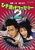 ひき逃げファミリー2 [DVD]