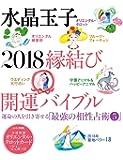 水晶玉子 2018縁結び開運バイブル (光文社女性ブックス VOL. 169 運命の人を引き寄せる「最強の相性)