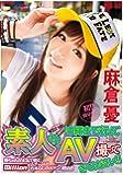 突然ですが、沖縄まで行って素人さんとAV撮ってきてください!! 麻倉憂 / million(ミリオン) [DVD]