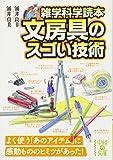 雑学科学読本 文房具のスゴい技術 (中経の文庫)