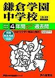 328鎌倉学園中学校 2019年度用 4年間スーパー過去問 (声教の中学過去問シリーズ)