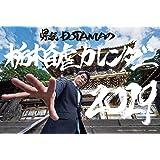 県民DOTAMAの栃木自虐カレンダー2019