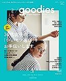 my goodies 2017 SPRING(祥伝社ムック)
