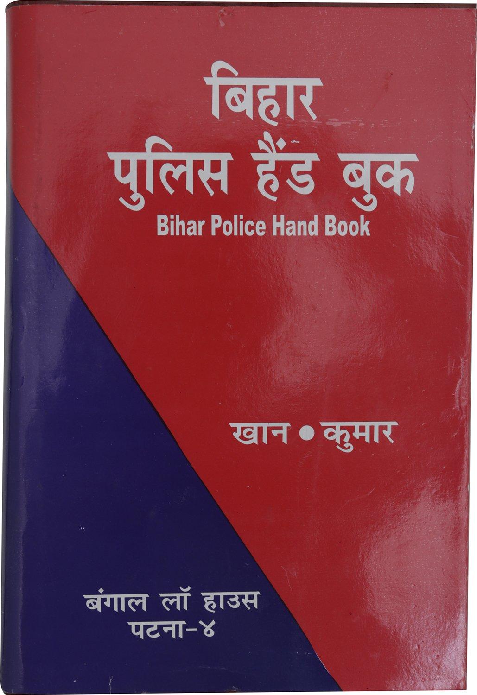 buy bihar police handbook book online at low prices in india bihar rh amazon in bihar police manual pdf bihar police manual rule in hindi pdf