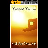 மௌனமொழி (Tamil Edition)