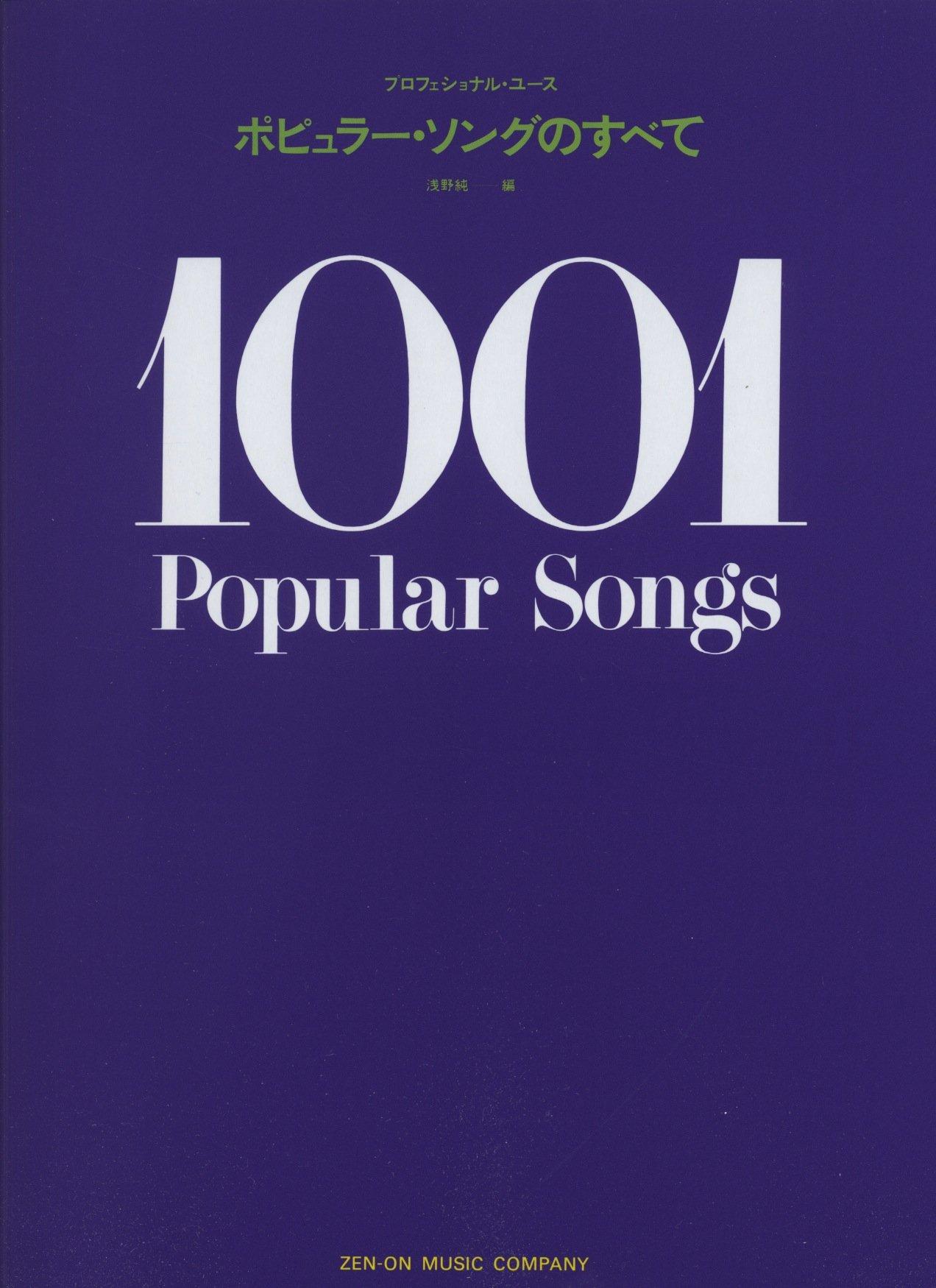 Download Popyura songu no subete : Sen'ichi popyura songusu. pdf epub