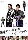 勝手にしやがれヘイ! ブラザー VOL.3<完> [DVD]
