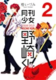 Gekkan Shoujo Nozaki-kun (Gekkan Shoujo Nozaki-kun, #2)
